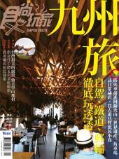 食尚玩家: 九州旅 自駕、鐵道、郵輪徹底玩透透
