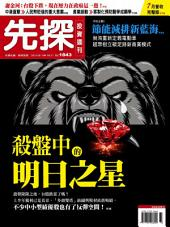 先探投資週刊1843期: Wealth Invest Weekly No.1843