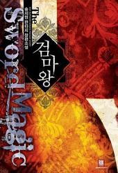 [세트] 검마왕 (전16권/완결)