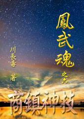 凤武魂之六:商镇神技: 简体中文版