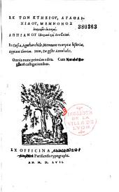 Ek ton Ktesiou, Agatharchidou, Memnonos historikon eklogai