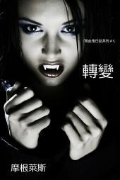 轉變 (吸血鬼日誌系列#1)