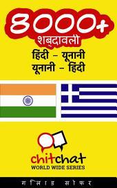 8000+ हिंदी - यूनानी यूनानी - हिंदी शब्दावली