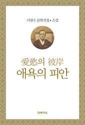 이광수 문학전집 소설 18- 애욕의 피안