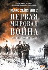 Первая мировая война: Катастрофа 1914 года