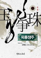 옥룡쟁주 3 (완결)