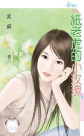 紙老虎的小玫瑰: 禾馬文化水叮噹系列379