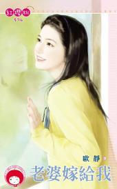 老婆嫁給我《限》: 禾馬文化紅櫻桃系列571