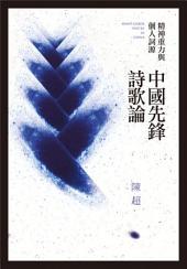 精神重力與個人詞源 ——中國先鋒詩歌論