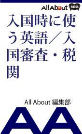 入国時に使う英語/入国審査・税関