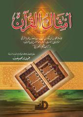 امثال القرآن