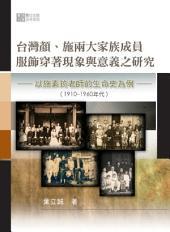 台灣顏、施兩大家族成員服飾穿著現象與意涵之研究:以施素筠老師的生命史為例(1910-1960年代): 以施素筠老師的生命史為例 (1910-1960年代)