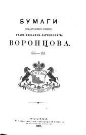 Архив князя Воронцова: Volume33