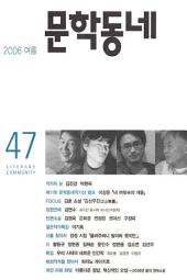 계간 문학동네 2006년 여름호 통권 47호