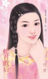 蛇君戲后: 禾馬文化珍愛系列009