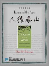 Tarzan of the Apes (人猿泰山)