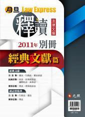 2011年月旦釋讀文摘別冊-經典文獻篇