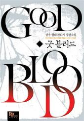 [세트] 굿 블러드 (전16권/완결)