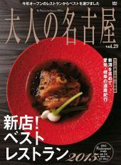大人の名古屋「新店!ベストレストラン2015」: 今年オープンのレストランからベストを選びました
