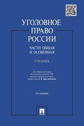 Уголовное право России. Части Общая и Особенная. 2-е издание. Учебник