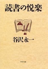 読書の悦楽