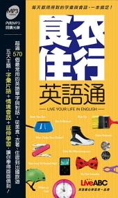 食衣住行英語通口袋書 [有聲版]: LIVE YOUR LIFE IN ENGLISH