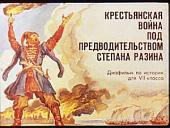 Крестьянская война под предводительством Степана Разина (Диафильм)