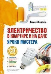 Электричество в квартире и на даче: уроки мастера