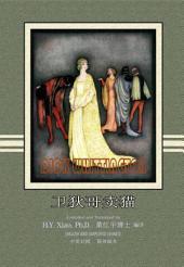 06 - Dick Whittington (Simplified Chinese): 卫狄哥卖猫(简体)