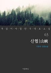 산협꼭 읽어야 할 한국 대표 소설 63