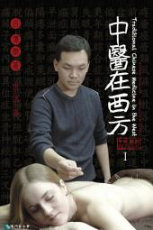 中醫在西方 Ⅰ: Traditional Chinese Medicine in the West (中英對照)
