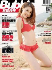 Bubble 寫真月刊 Issue 027