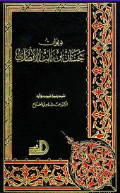 ديوان حسان بن ثابت الانصاري