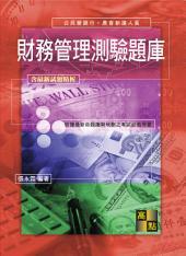財務管理測驗題庫: 國營事業.農會新進人員考試.銀行考試