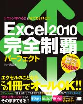 Excel 2010完全制覇パーフェクト