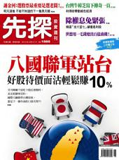 先探投資週刊1888期: Wealth Invest Weekly No.1888