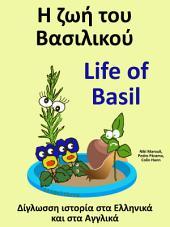 Η ζωή του Βασιλικού - Life of Basil: Δίγλωσση ιστορία στα Ελληνικά και στα Αγγλικά