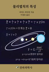 물리법칙의 특성