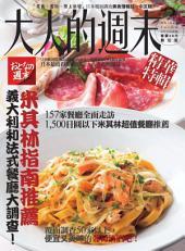 大人的週末精華特輯【No.002】