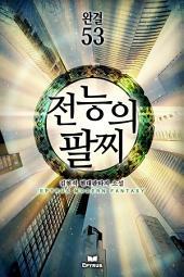 전능의 팔찌 53(완결)