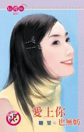 愛上你也無妨: 禾馬文化紅櫻桃系列031