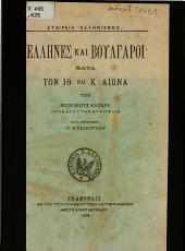 Hellēnes kai Voulgaroi kata ton XIX kai XX aiōna