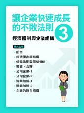 讓企業快速成長的不敗法則(3)經濟體制與企業組織【千華影音書】