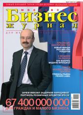 Бизнес-журнал, 2007/05