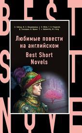 Любимые повести на английском / Best Short Novels