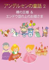 アンデルセンの童話2(裸の王様 & エンドウ豆の上のお姫さま)
