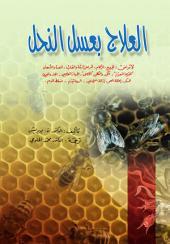 العلاج بعسل النحل