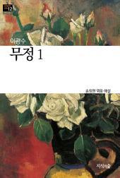 (한국문학산책) 무정 1