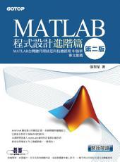 MATLAB程式設計進階篇(第二版) (電子書)
