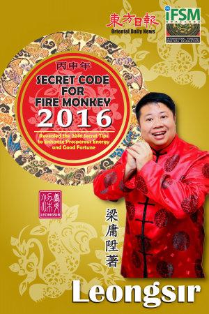 Feng Shui 2016